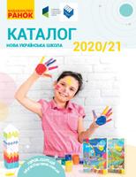 Каталог учебно-методической литературы начальной школы на 2020 уч.г. Новая украинская школа