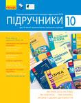 Участники всеукраинского конкурса учебников 2018