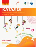 Каталог учебно-методической литературы начальной школы 2019-2020 с 1 и 2 классами Новой украинской школы
