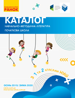 Каталог навчально-методичної літератури початкової школи осінь 2019/зима 2020 з 1 та 2 класами Нової української школи