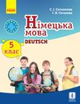 Німецька мова. 6(2) клас
