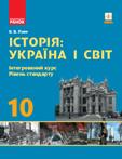 Історія: Україна і світ