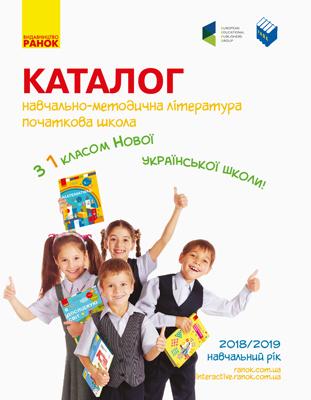 Каталог учебно-методической литературы начальной школы 2018-2019 с первым классом Новой украинской школы