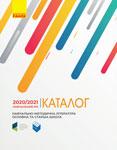 Каталог навчально-методичної літератури основної та старшої школи 2020/2021