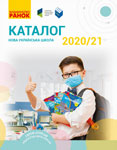 ККаталог навчально-методичної літератури початкової школи  на 2020/2021 н.р. Нова українська школа