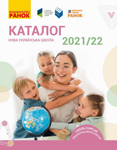 ККаталог навчально-методичної літератури початкової школи  на 2021/2022 н.р. Нова українська школа