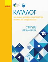Каталог учебно-методической литературы основной и старшей школы 2018-2019