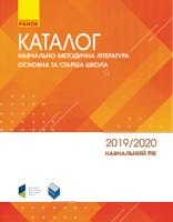 Каталог учебно-методической литературы основной и старшей школы 2019/2020