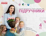 Учасники Всеукраїнського конкурсу підручників 2021 р. 4клас НУШ