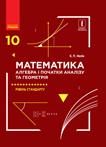 Математика (алгебра і початки аналізу та геометрія, рівень стандарту)