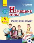 Німецька мова. 5(5) клас