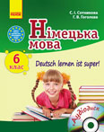 Німецька мова. 6(6) клас