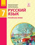 Русский язык. 7(7) класс
