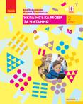 Українська мова та читання