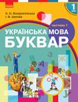 Українська мова. Буквар