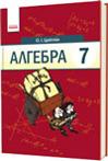 Алгебра. 7 клас