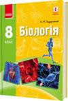Біологія. 8 клас