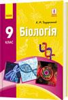 Біологія. 9 клас