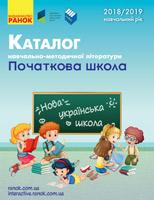 Каталог учебно-методической литературы для начальной школы 2018-2019