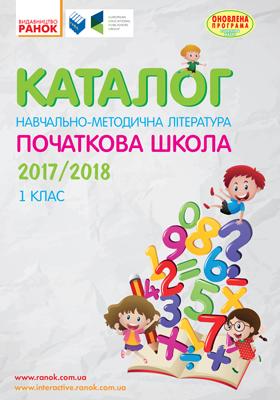 Каталог навчально-методичної літератури початкової школи 2017-2018. 1 клас
