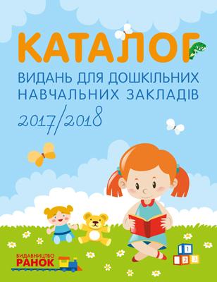Каталог изданий для дошкольных учебных заведений 2017-2018