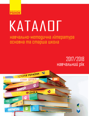 Каталог навчально-методичної літератури основної та старшої школи 2017-2018