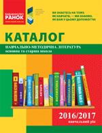 Каталог навчально-методичної літератури для основної та старшої школи
