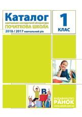 Каталог навчально-методичної літератури для 1 класу початкової школи