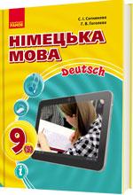 Німецька мова. 9(5) класc