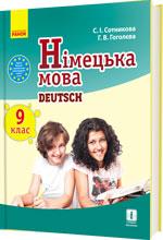 Німецька мова. 9(9) клас