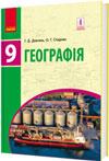 Географія. 9 клас