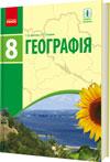 Географія. 8 клас