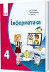 Інформатика. 4 клас