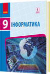 Інформатика. 9 клас