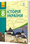 Історія України. 8 клас