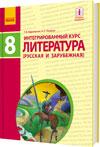 Литература. 8 класc