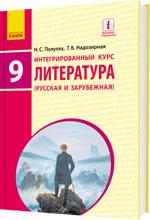 Литература. 9 класc