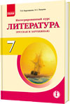 Литература. Интегрированный курс. 7 класс