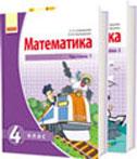 Математика. 4 клас