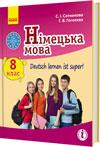 Німецька мова. 8(8) клас