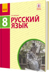 Русский язык. 8 клас