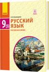 Русский язык. 9(5) клас