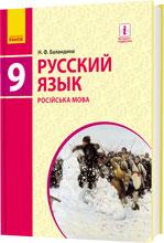Русский язык. 9(9) клас