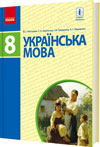 Українська мова. 8 клас