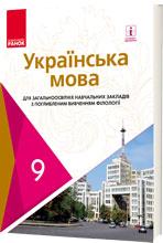 Українська мова. 9 клас