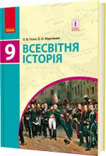 Всесвітня історія. 9 клас
