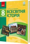 Всесвітня історія. 8 клас