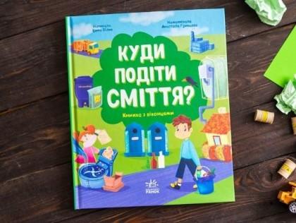 Книжка «Куди подіти сміття»: 3 причини обрати саме її для знайомства дитини з сортуванням в Україні