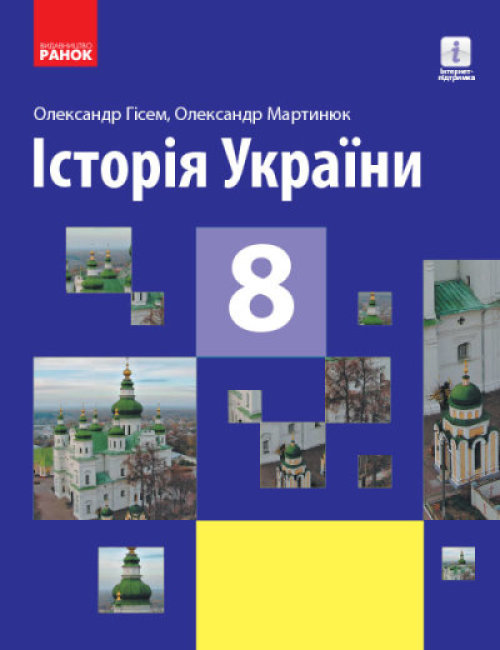 Історія України. Підручник для 8 класу ЗЗСО