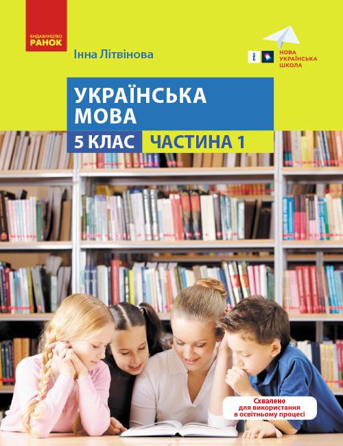 Українська мова. 5 клас. Навчальний посібник. Частина 1